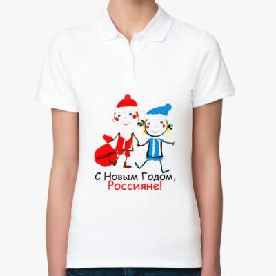 Женская рубашка поло С Новым Годом, Россияне!