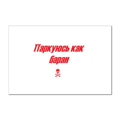 Наклейка (стикер)  'Плохая парковка'