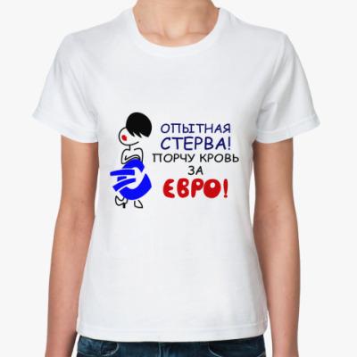 Классическая футболка Опытная стерва!