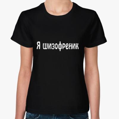 Женская футболка Шизофреник