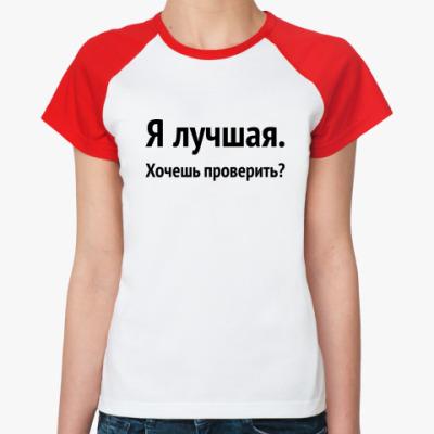 Женская футболка реглан Я лучшая