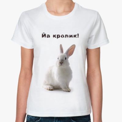 Классическая футболка Йа кролик!