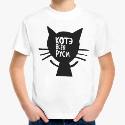 Детская футболка Котэ всея Руси