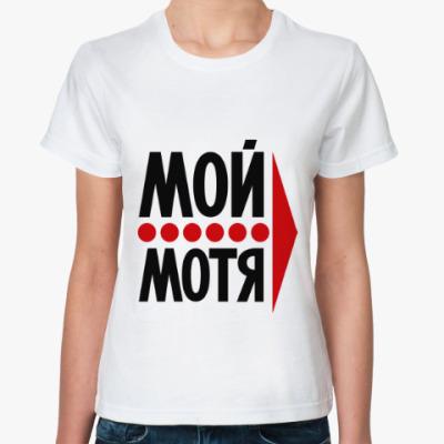 Классическая футболка Мой Мотя