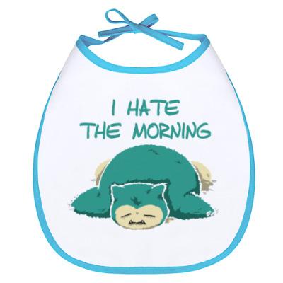 Слюнявчик Я ненавижу утро