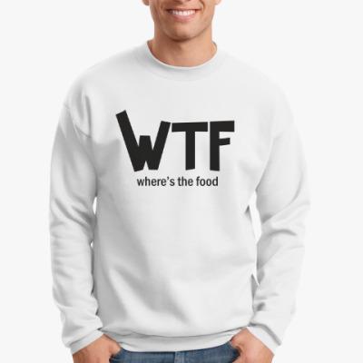 Свитшот WTF - Where's the food