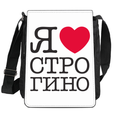 Сумка-планшет I Love Strogino