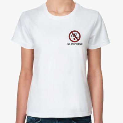 Классическая футболка Не тупить!