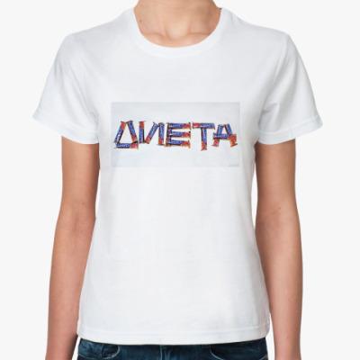 Классическая футболка Диета