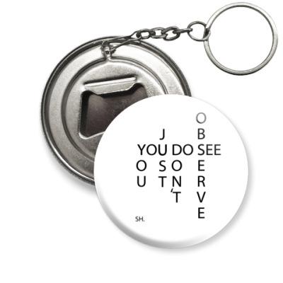 Брелок-открывашка Вы смотрите, но не наблюдаете
