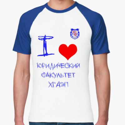 Футболка реглан Я люблю Юрфак Хгаэп