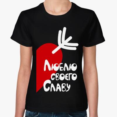 Женская футболка Люблю своего Славу