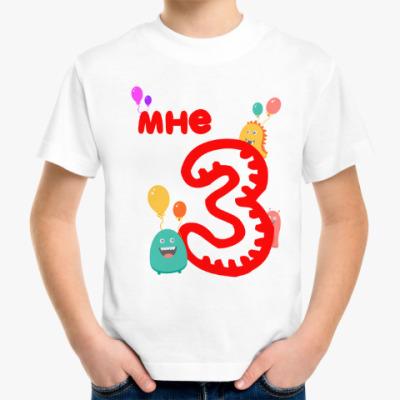 Детская футболка Мне 3 года