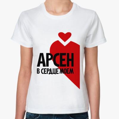 Классическая футболка Арсен  в моем сердце