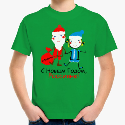 Детская футболка С Новым Годом, Россияне!