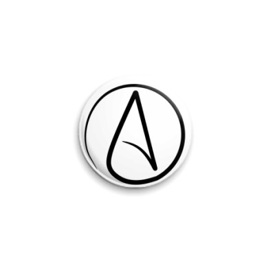 Значок 25мм  'Атеизм'
