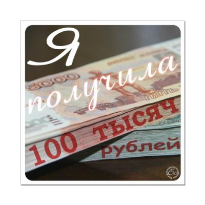 Наклейка (стикер) Я получила 100 тысяч рублей!