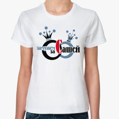 Классическая футболка Замужем за Сашей