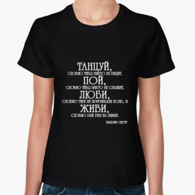 Женская футболка Вальтер Скотт