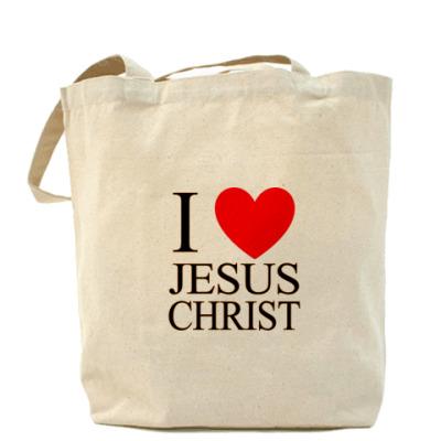 Сумка Я люблю Иисуса Христа