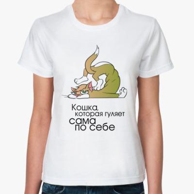 Классическая футболка Кошка, которая гуляет сама по себе.