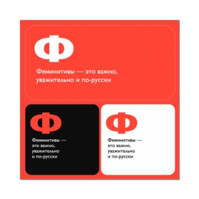 Наклейка (стикер) Красные феминитивы