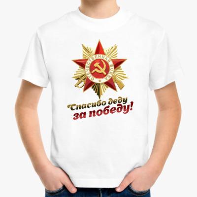 Детская футболка День победы 9 мая Орден
