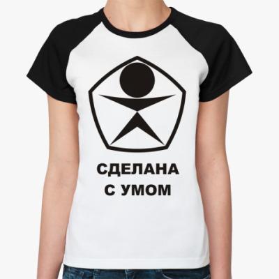Женская футболка реглан Сделана с умом
