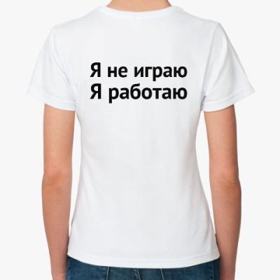 """Классическая футболка """"Я не играю"""""""