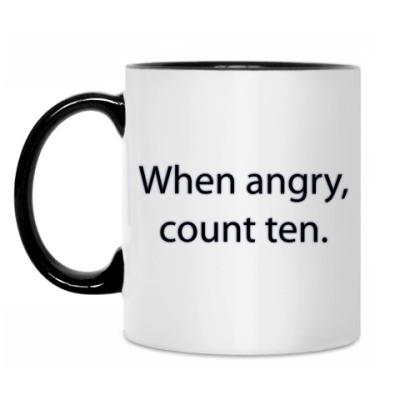 Кружка Когда сердишься, считай до десяти