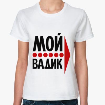 Классическая футболка Мой Вадик