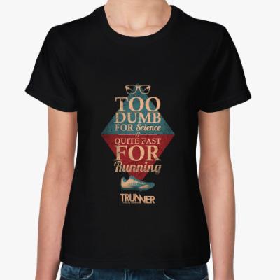 Женская футболка 'Быстрый'