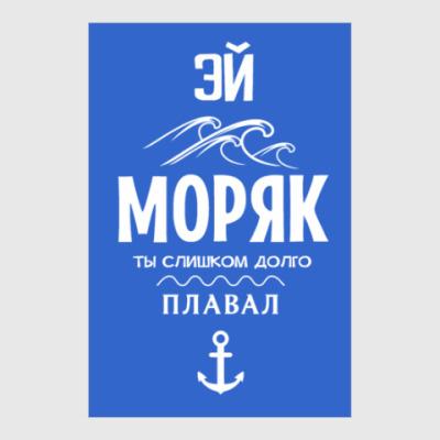 Постер Эй Моряк!