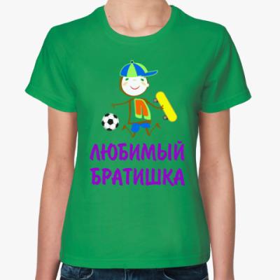 Женская футболка Для Любимого Братишки
