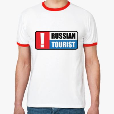 Футболка Ringer-T Осторожно: русский турист