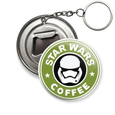 Брелок-открывашка Star Wars  coffee