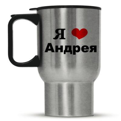 Кружка-термос 'Я люблю Андрея'