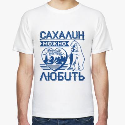 Футболка I love Sakhalin. Люблю Сахалин