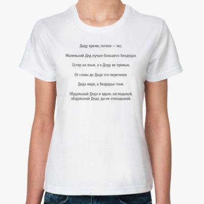 Классическая футболка Пословицы и поговорки о Дедлайне