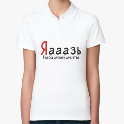 Женская рубашка поло Яааазь — рыба моей мечты