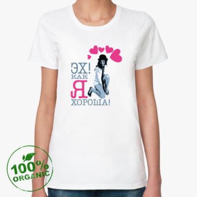 Женская футболка из органик-хлопка ЭХ! КАК Я ХОРОША!
