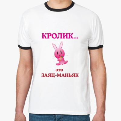 Футболка Ringer-T Кролик-это...