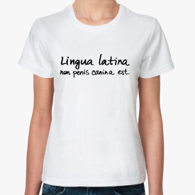 Классическая футболка Lingua latina