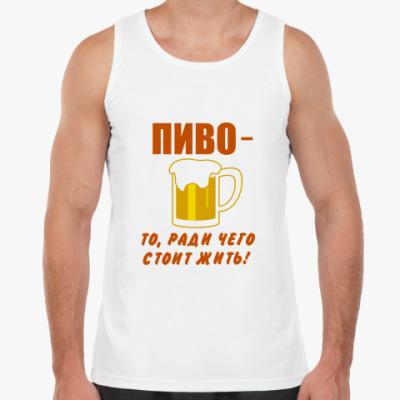 Майка Пиво