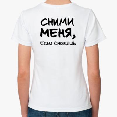 Классическая футболка Сними меня, если сможешь