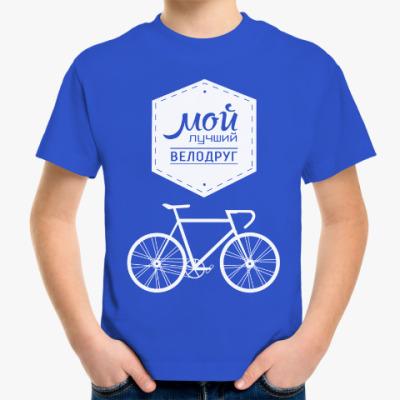 Детская футболка Мой Лучший Велодруг