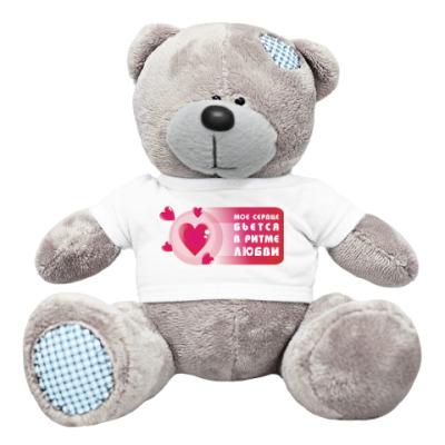 Плюшевый мишка Тедди Сердце бьётся в ритме любви