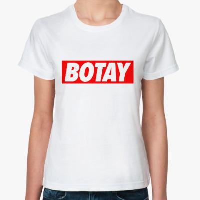 Классическая футболка BOTAY (Ботай)