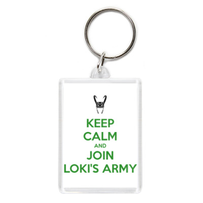 Брелок Армия Локи - присоединяйся