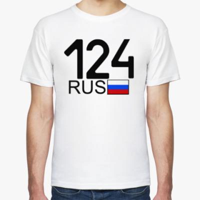 Футболка 124 RUS (A777AA)